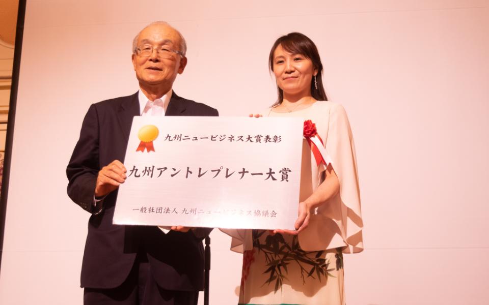 『九州アントレプレナー大賞』を受賞いたしました!